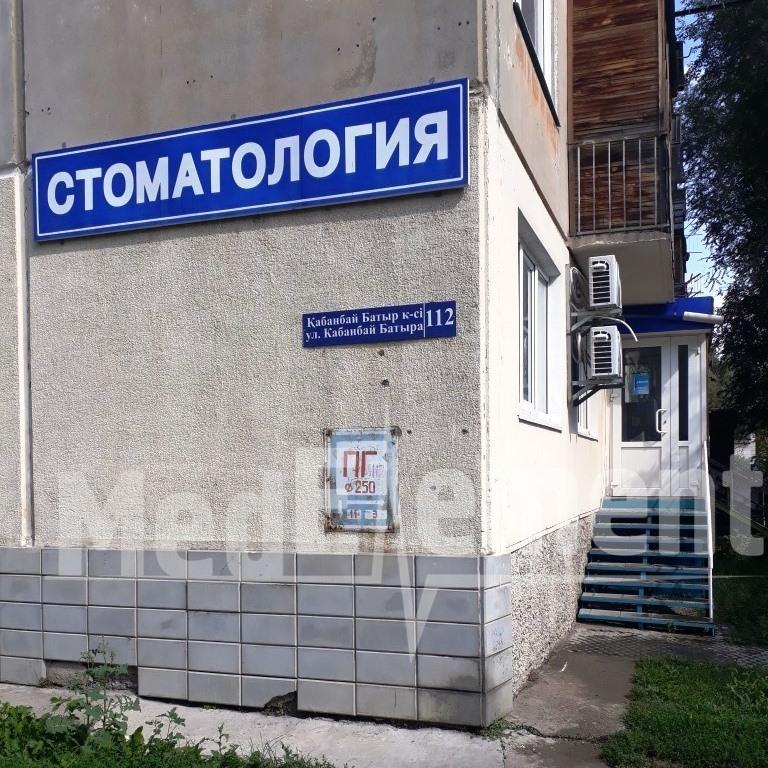 """НУГМАРСТОМ"" тіс емдеуі"
