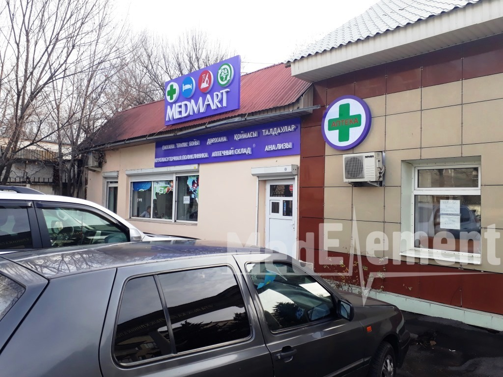 "Медицинский центр ""MEDMART"" на Жандосова"