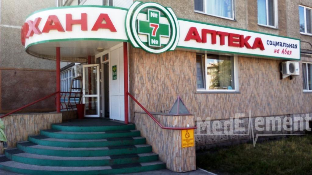 "Аптека ""№7"" на Абая"