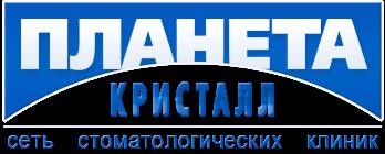 """Стоматологический центр """"ПЛАНЕТА КРИСТАЛЛ"""" на Чапаева"""