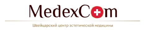 """Швейцарский центр эстетической медицины """"MEDEXCOM"""""""