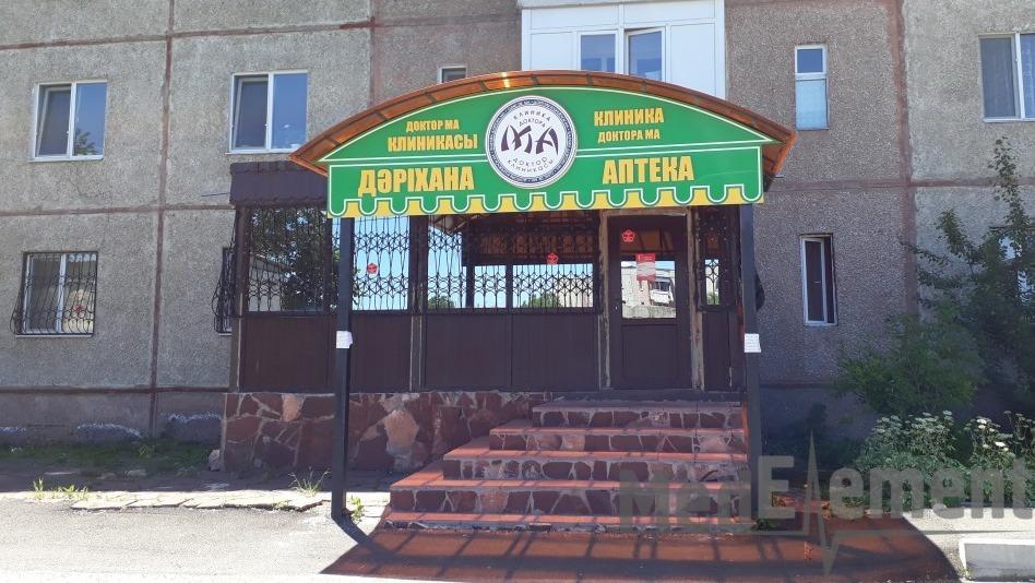 """""""ДОКТОР МА"""" клиникасы"""