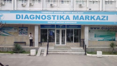 Ташкентский городской диагностический центр