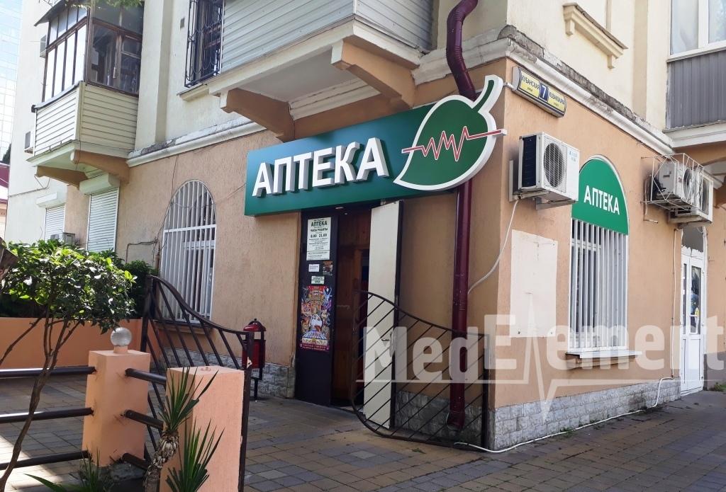 Аптека на Кубанской 7