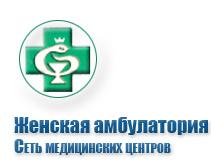 "Медицинский центр ""ЖЕНСКАЯ АМБУЛАТОРИЯ"" на Адмирала Лазарева"