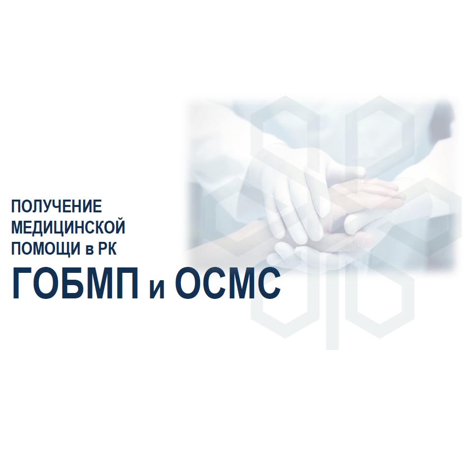 Получение медицинской помощи в РК ГОБМП и ОСМС