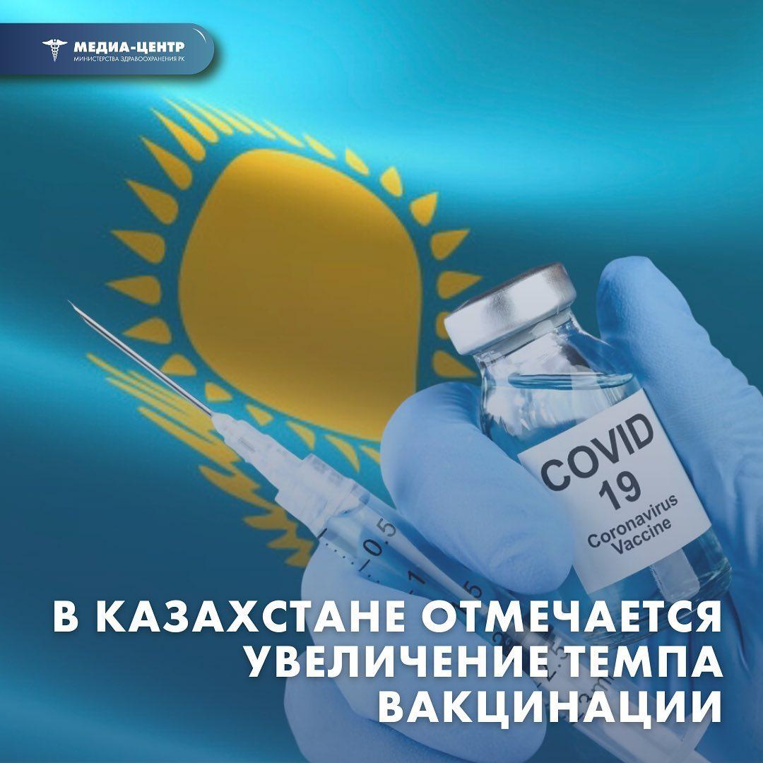 Отмечается увеличение темпа вакцинации по стране на 7%