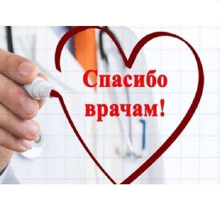 Спасибо врачам!