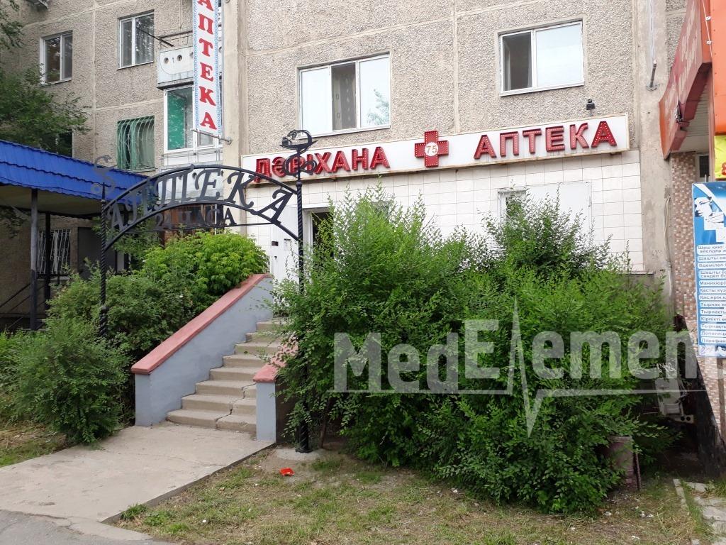 """Аптека """"75"""" в мкр 15"""