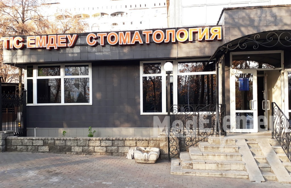 """ДЕНТА-СЕРВИС"" тіс емдеу клиникасы"