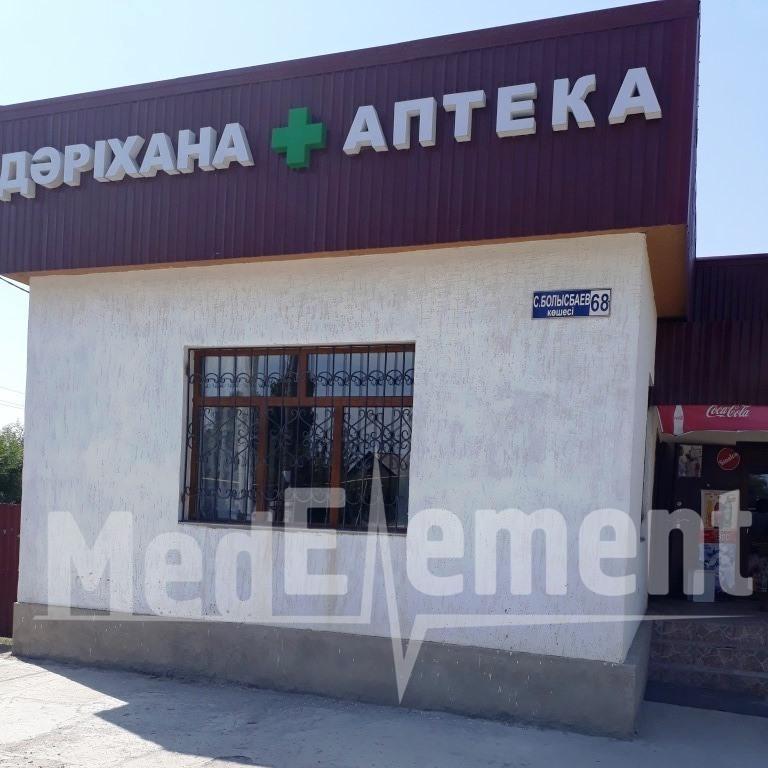 Аптека на Болыспаева 68