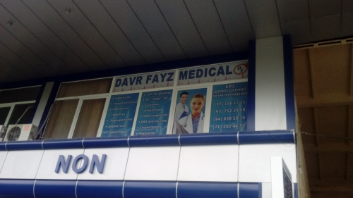 "Клиника ""DAVR FAYZ MEDICAL"""