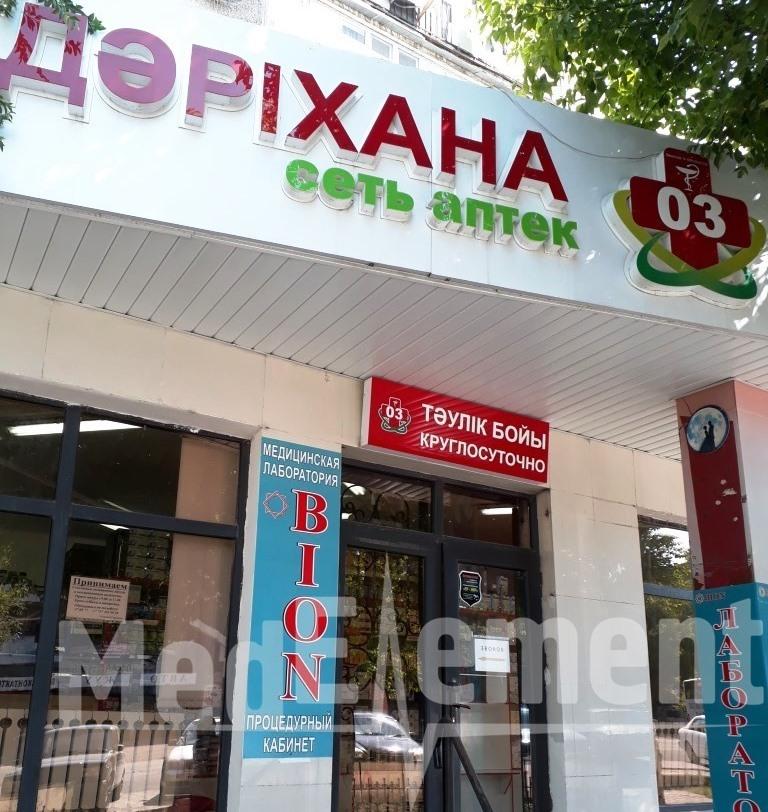 "Аптека ""03"" на Уалиханова 223"