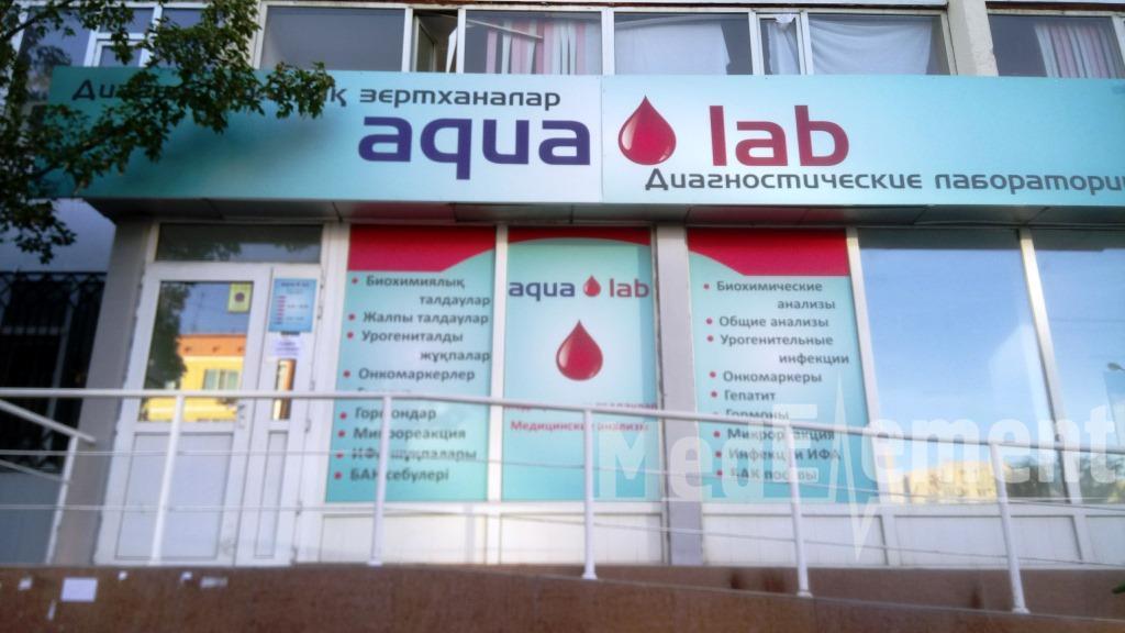 """Лаборатория """"AQUA LAB"""" на Мусрепова 9"""