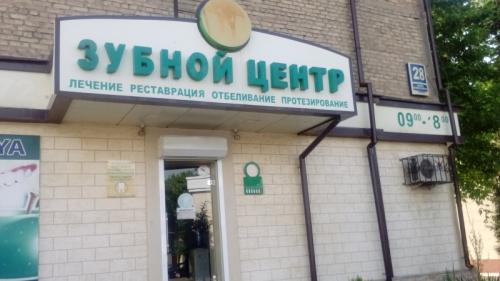 """Стоматологическая клиника """"ЗУБНОЙ ЦЕНТР"""""""