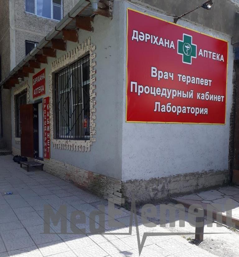 Процедурный кабинет при аптеке на Абдразакова 2