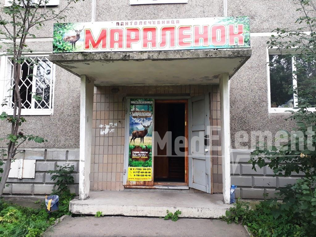 """""""МАРАЛЕНОК"""" орталығы"""