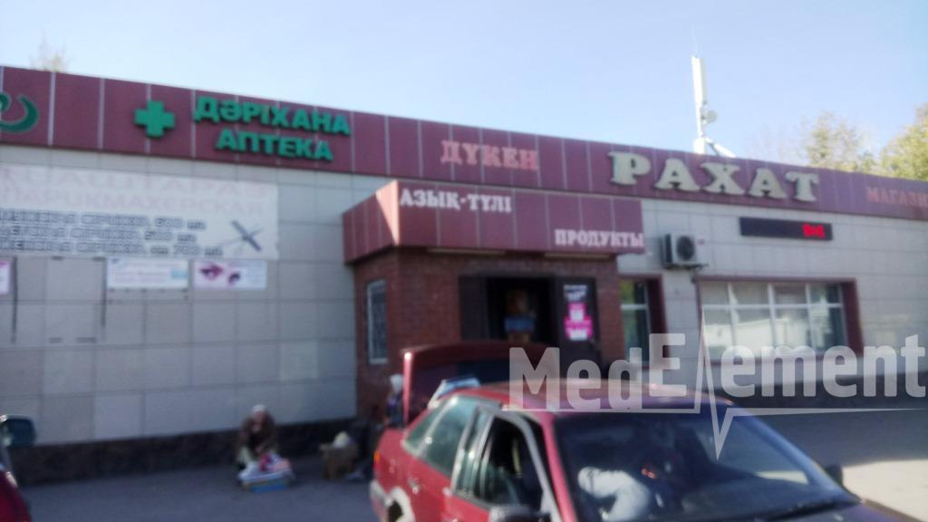 Аптека на Герцена 84