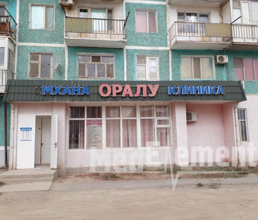 """""""ОРАЛУ"""" дәрігер Махашев нашақорлық клиникасы"""