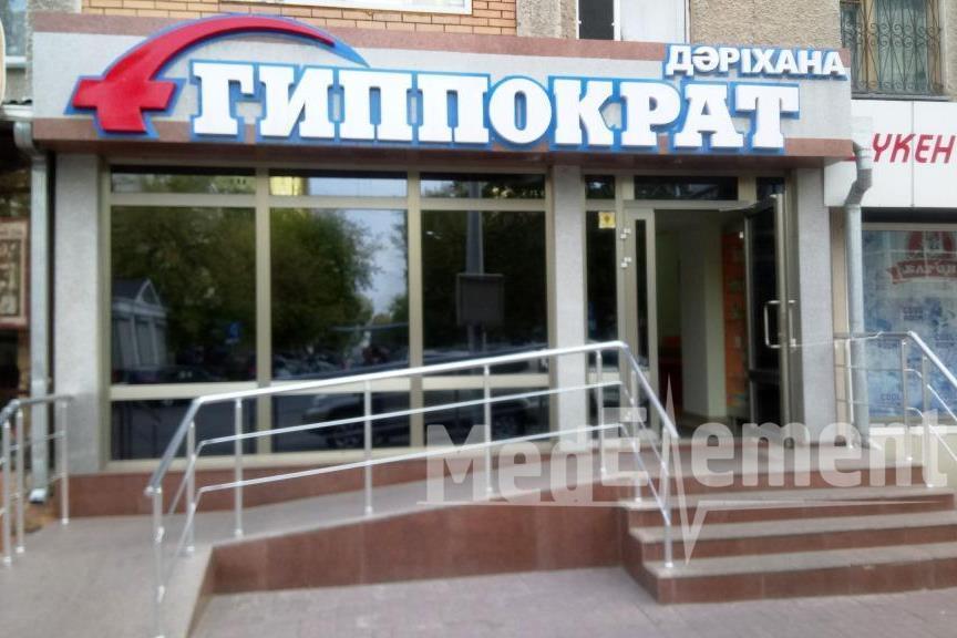 "Аптека ""ГИППОКРАТ"" №45"