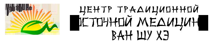 """Центр традиционной восточной медицины """"ВАН ШУ ХЭ"""""""