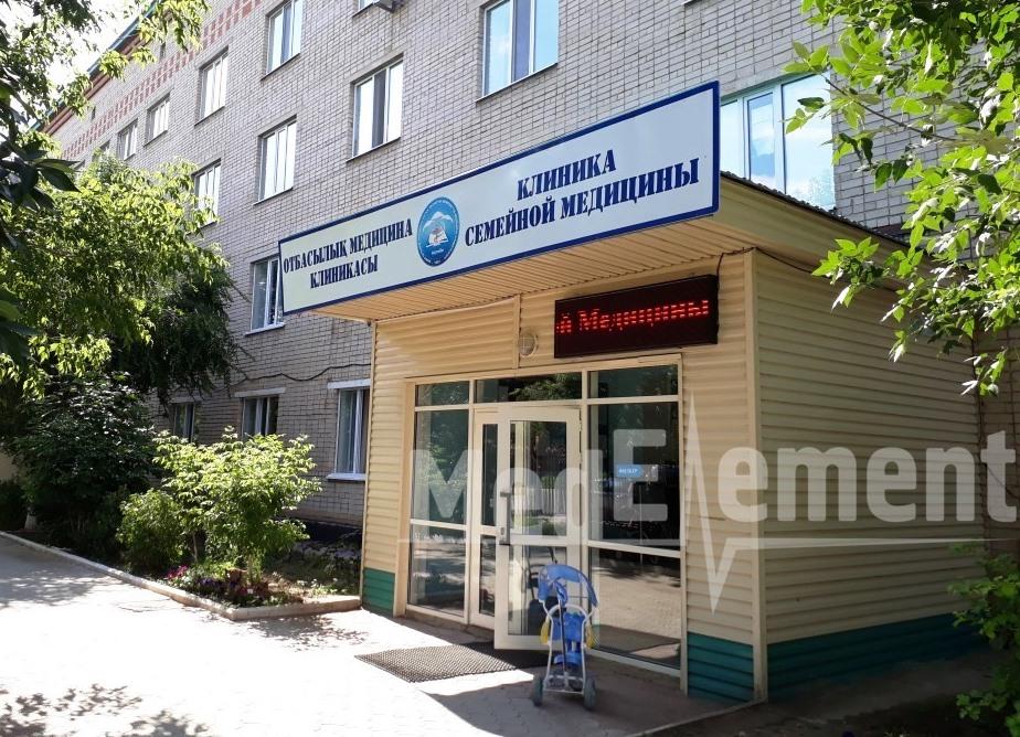 Клиника семейной медицины при ЗКГМУ им. М. Оспанова