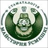 "Стоматология ""МАЙСТЭРНЯ УСМЕШКИ"""