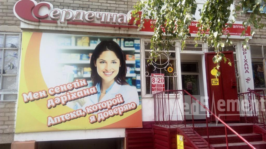 """Аптека """"СЕРДЕЧНАЯ"""" на Гагарина 2"""