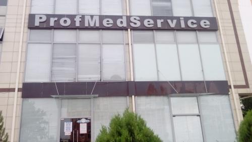 """Многопрофильная клиника """"PROF MED SERVICE"""""""