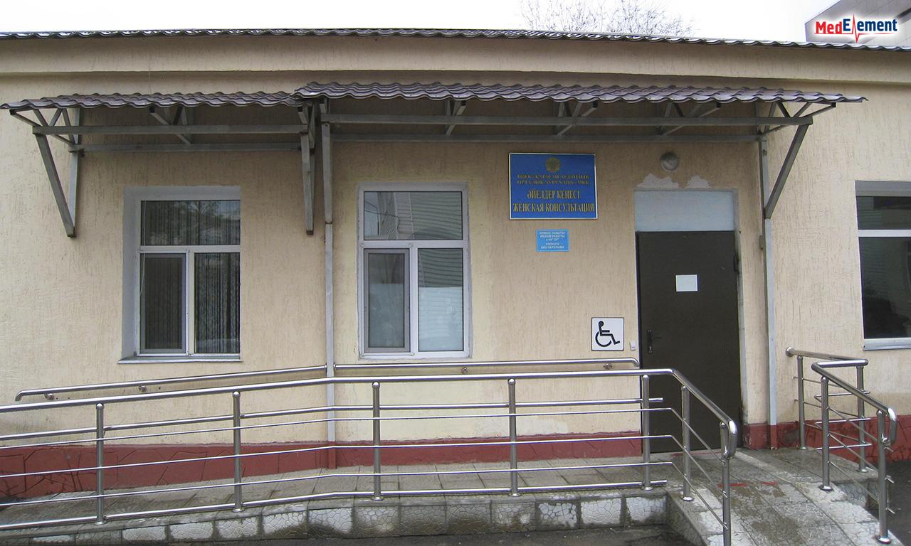 Карасайская центральная районная больница (женская консультация)
