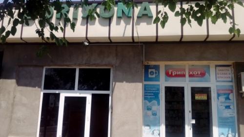"Аптека ""ЭКСКАЛИБУР ФАРМ"""