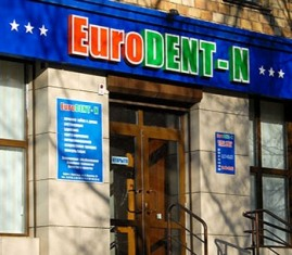 """EURODENT-N"" тіс емдеу клиникасы"