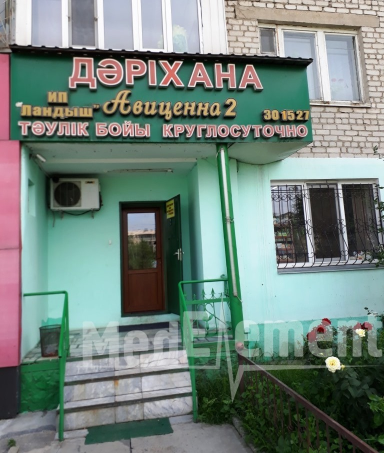 "Аптека ""АВИЦЕННА 2"""