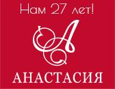 "Клиника пластической хирургии и косметологии ""АНАСТАСИЯ"" на Ленина"
