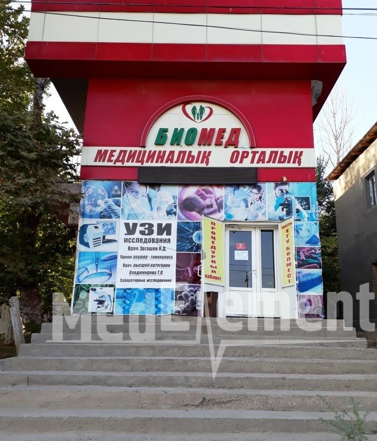 """Медицинский центр """"БИОМЕД"""""""