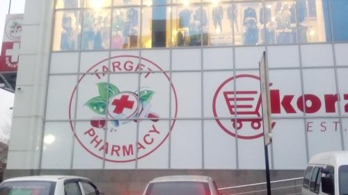 """Аптека """"TARGET PHARMACY"""" на ул Б.Ипак йули"""