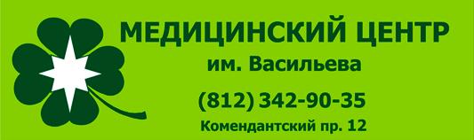 Медицинский центр им. Васильева