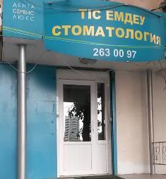 """Стоматология """"ДЕНТА СЕРВИС ЛЮКС"""""""