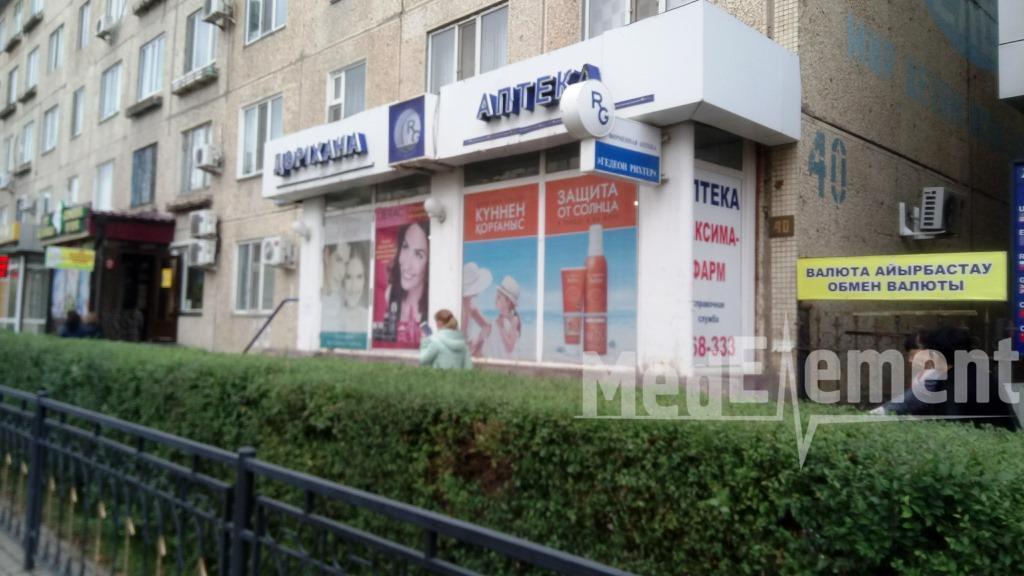 Аптека на Бейбитшилик 40