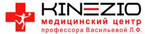 "Медицинский центр ""KINEZIO"" профессора ВАСИЛЬЕВОЙ Л.Ф"