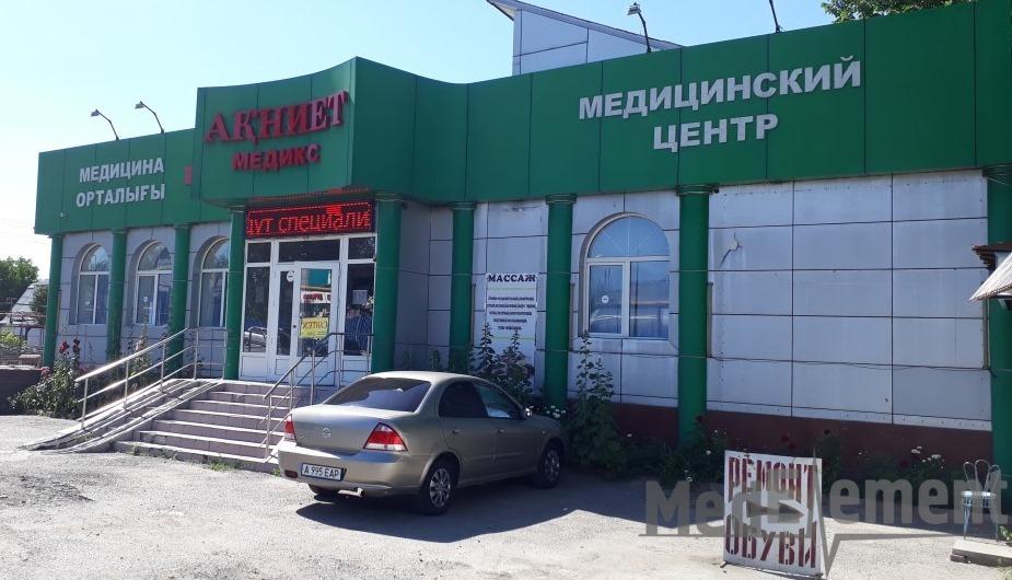 """Медицинский центр """"АКНИЕТ МЕДИКС"""""""