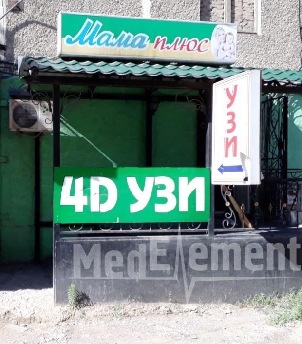 """""""МАМА ПЛЮС"""" УДД орталығы"""