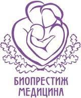 Семейная клиника «БИОПРЕСТИЖ МЕДИЦИНА»