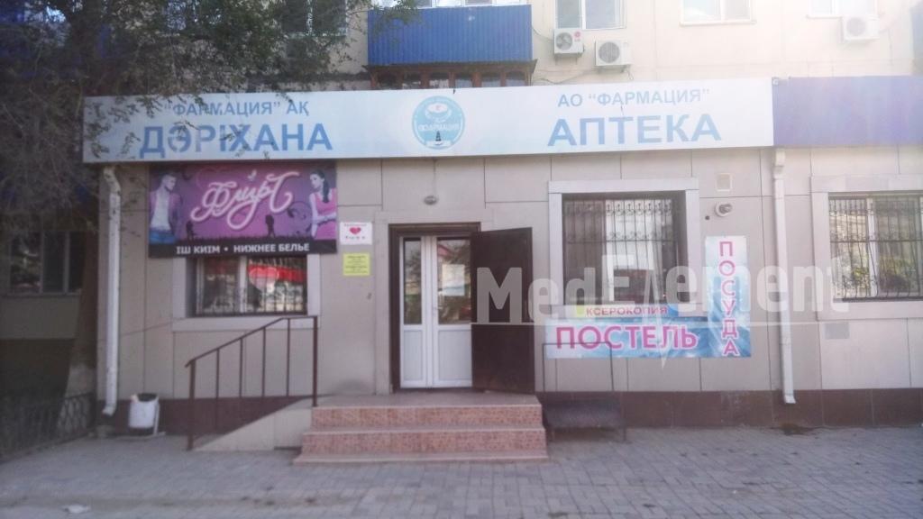 "Аптека ""ФАРМАЦИЯ"" в мкр Авангард-2"
