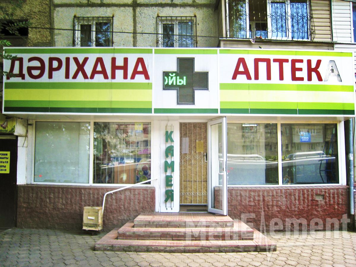 """Аптека """"КАМЕЯ"""""""