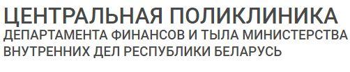 Центральная поликлиника Департамента финансов и тыла Министерства внутренних дел Республики Беларусь