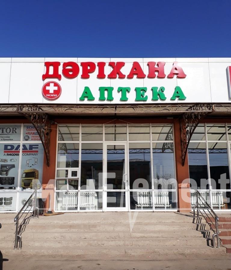 """Аптека на Шымкентской трассе (ИП """"Абдешов"""")"""