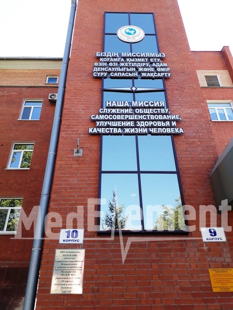 Западно-Казахстанская областная клиническая больница