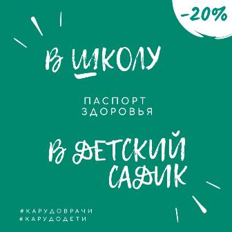 """""""Паспорт здоровья"""" в садик и школу - со скидкой"""