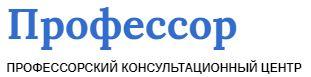 "Медицинский центр ""ПРОФЕССОР"" на Семашко"